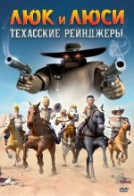 Russian DVD of 'The Texas Rangers'